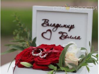 Оформление свадьбы кольца