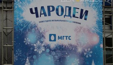 """Чародеи"", МГТС"