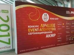 Ежегодный конкурс Event-агентств