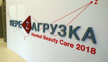 """Перезагрузка"" Henkel Beauty Care 2018"