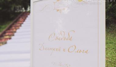 Свадьба Дмитрия и Ольги