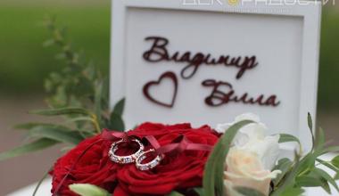 Свадьба Владимира и Беллы: изысканность в деталях