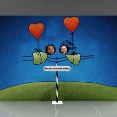 """Фотозона """"Любовь не знает границ!"""""""