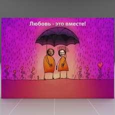 """Фотозона """"Любовь - это вместе!"""""""
